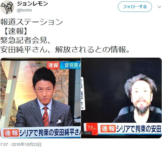 ⑤安田純平(山本純平韓国人ウマル)がリリースされたらしい!身代金3億円!