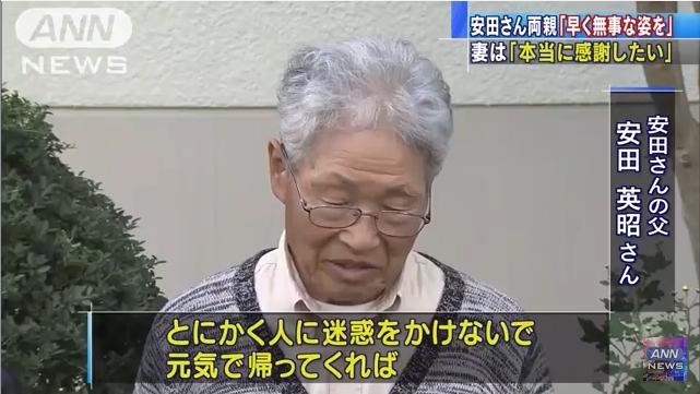 ①【ウマル安田純平(安純平)】親は韓国民団の幹部でパチンコ屋らしい!