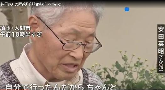 ②【ウマル安田純平(安純平)】親は韓国民団の幹部でパチンコ屋らしい!