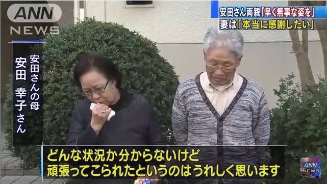 ③【ウマル安田純平(安純平)】親は韓国民団の幹部でパチンコ屋らしい!