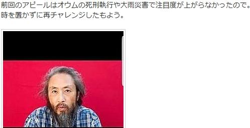⑤【ウマル安田純平(安純平)】親は韓国民団の幹部でパチンコ屋らしい!