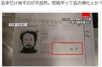 ⑥【ウマル安田純平(安純平)】親は韓国民団の幹部でパチンコ屋らしい!
