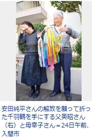 ①ウマル安田純平の両親が折った千羽鶴が韓国式ビョル!なぜか親子で韓国人をアピール!