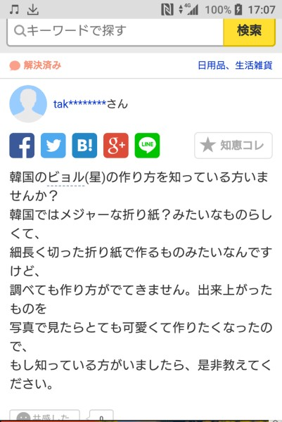 ⑩ウマル安田純平の両親が折った千羽鶴が韓国式ビョル!なぜか親子で韓国人をアピール!