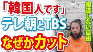 ⑫ウマル安田純平の両親が折った千羽鶴が韓国式ビョル!なぜか親子で韓国人をアピール!