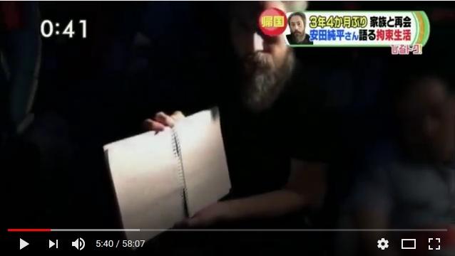 ④【嘘松ビョルウマル安田純平】なぜか獄中日記は持ち帰る!