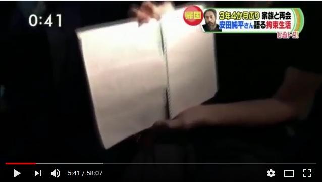 ⑤【嘘松ビョルウマル安田純平】なぜか獄中日記は持ち帰る!