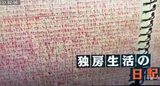 ③【嘘松ビョルウマル安田純平】なぜか獄中日記は持ち帰る!