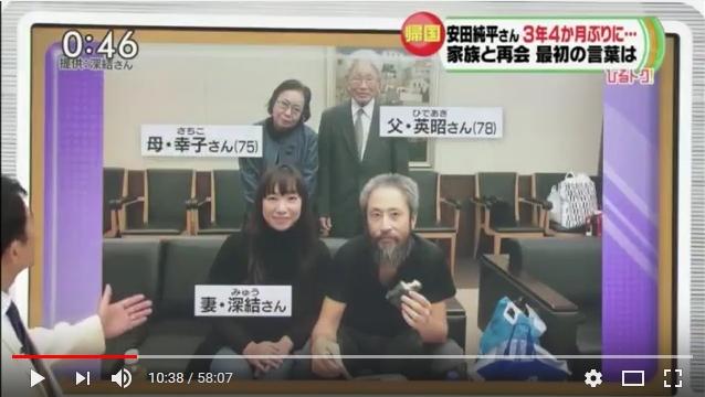 ⑥【嘘松ビョルウマル安田純平】なぜか獄中日記は持ち帰る!