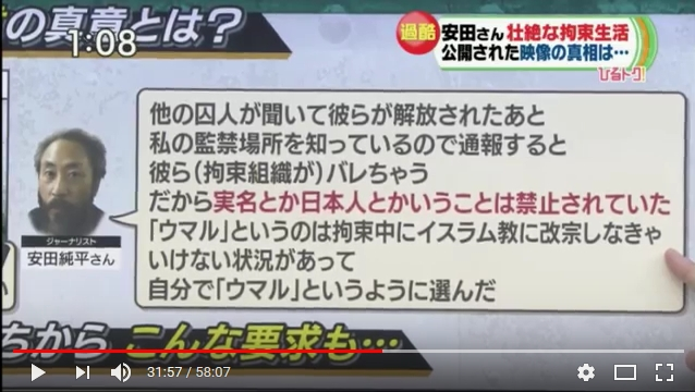 ⑦【嘘松ビョルウマル安田純平】なぜか獄中日記は持ち帰る!