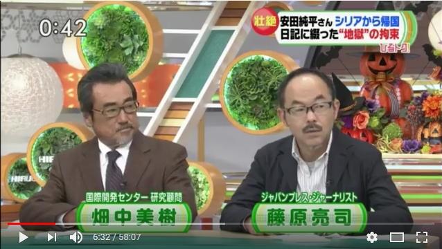 ⑨【嘘松ビョルウマル安田純平】なぜか獄中日記は持ち帰る!
