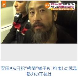 ⑪【嘘松ビョルウマル安田純平】なぜか獄中日記は持ち帰る!