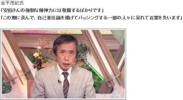 ①【キムヒラ判定】TBS金平らの集団がテレビで(純平さんをバッシングする人々に呆れる)と世論をバッシング!