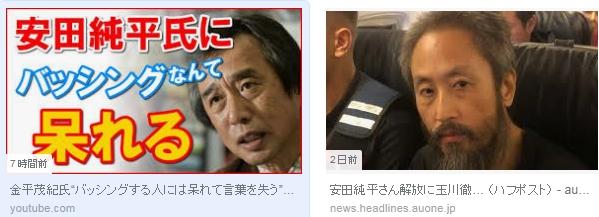 ③【キムヒラ判定】TBS金平らの集団がテレビで(純平さんをバッシングする人々に呆れる)と世論をバッシング!