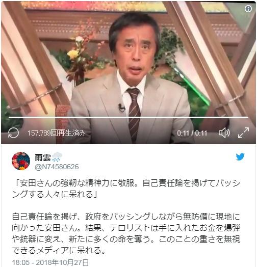 ⑦【キムヒラ判定】TBS金平らの集団がテレビで(純平さんをバッシングする人々に呆れる)と世論をバッシング!