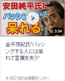 ⑥【キムヒラ判定】TBS金平らの集団がテレビで(純平さんをバッシングする人々に呆れる)と世論をバッシング!