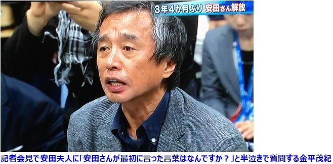 ④【キムヒラ判定】TBS金平らの集団がテレビで(純平さんをバッシングする人々に呆れる)と世論をバッシング!