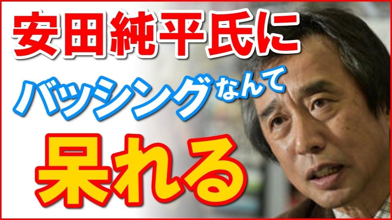 ⑧【キムヒラ判定】TBS金平らの集団がテレビで(純平さんをバッシングする人々に呆れる)と世論をバッシング!