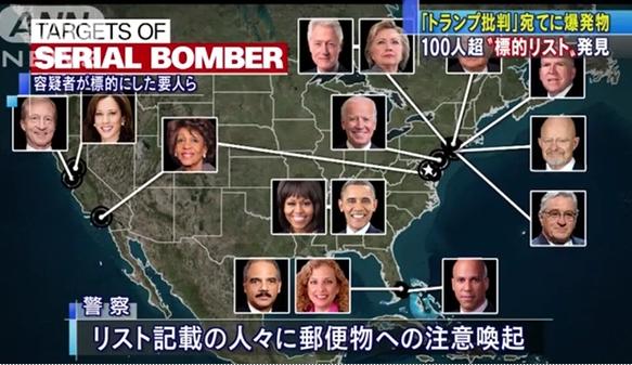 ③トランプ信者の【シーザー・セヨク前科9犯】が反トランプ派に爆弾送付攻撃!