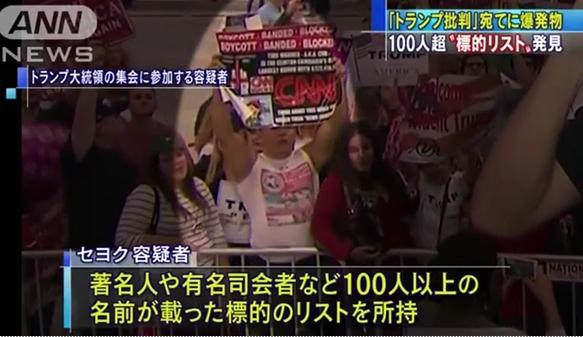⑦トランプ信者の【シーザー・セヨク前科9犯】が反トランプ派に爆弾送付攻撃!