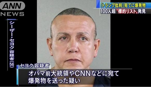 ⑥トランプ信者の【シーザー・セヨク前科9犯】が反トランプ派に爆弾送付攻撃!
