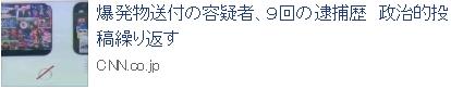 ⑫トランプ信者の【シーザー・セヨク前科9犯】が反トランプ派に爆弾送付攻撃!
