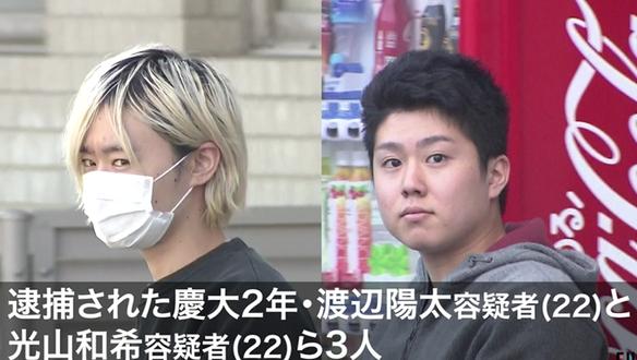 ①【ミスター強盗強姦魔渡辺陽太渡邉陽太】光山和希やX(19歳)も芋づる逮捕!