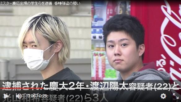 ②【ミスター強盗強姦魔渡辺陽太渡邉陽太】光山和希やX(19歳)も芋づる逮捕!