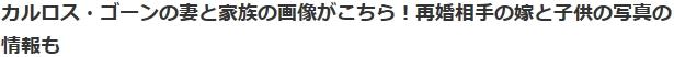 9【ゴーンおろし劇場】レバノン人 ユダヤ顔 韓国ルノー フランスに1600億円の罰金!