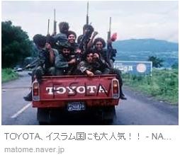 ③車売上高世界1位は平和憲法印のトヨタ!世界は腹黒い!