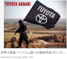 ④車売上高世界1位は平和憲法印のトヨタ!世界は腹黒い!