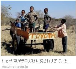 ⑧車売上高世界1位は平和憲法印のトヨタ!世界は腹黒い!