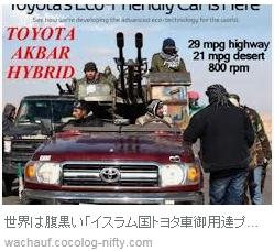 ⑨車売上高世界1位は平和憲法印のトヨタ!世界は腹黒い!