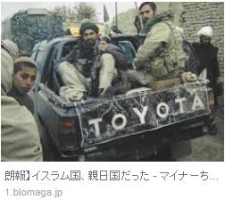 ⑫車売上高世界1位は平和憲法印のトヨタ!世界は腹黒い!