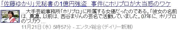 ②【ホリプロがえげつない】強盗 極道 前科者 日本民族絶滅構想 殺人鬼!