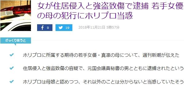 ①【ホリプロがえげつない】強盗 極道 前科者 日本民族絶滅構想 殺人鬼!