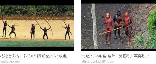 ③【秘境無法地帯インド・北センチネル島土人】殺害遺体収容は困難!