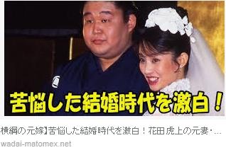 3【ウンコ貴乃花】離婚していた!コリアン大嶽部屋の神嶽が大砂嵐に続きまた飲酒物損事故!