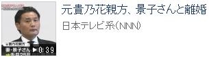 5【ウンコ貴乃花】離婚していた!コリアン大嶽部屋の神嶽が大砂嵐に続きまた飲酒物損事故!