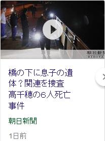 ③【宮崎高千穂の飯干昌大】ナタで首切断6人皆殺し!