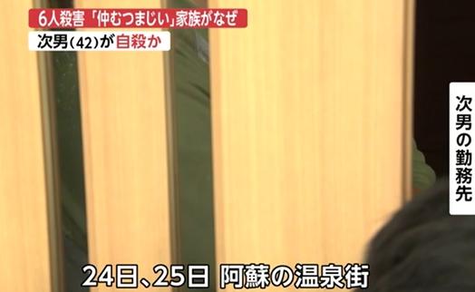 ⑩【宮崎高千穂の飯干昌大】ナタで首切断6人皆殺し!