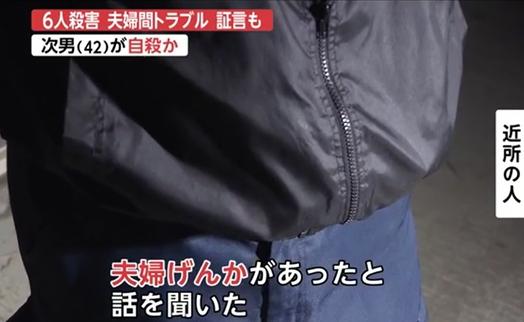 ⑪【宮崎高千穂の飯干昌大】ナタで首切断6人皆殺し!