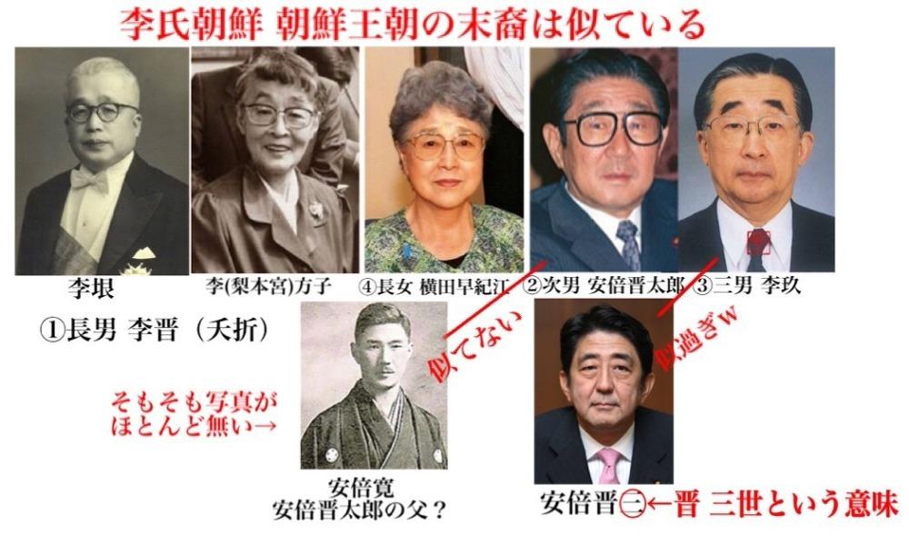 ①安倍晋太郎は韓国王子【李垠イウン】の息子【李玖】とそっくり!