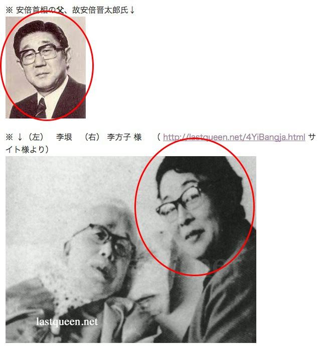 ⑤安倍晋太郎は韓国王子【李垠イウン】の息子【李玖】とそっくり!