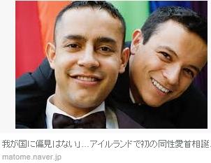 ②ユダヤロスチャイルドマクロンは麻薬ホモゲイ変態LGBTだった!レオ・バラッカーもホモゲイ!