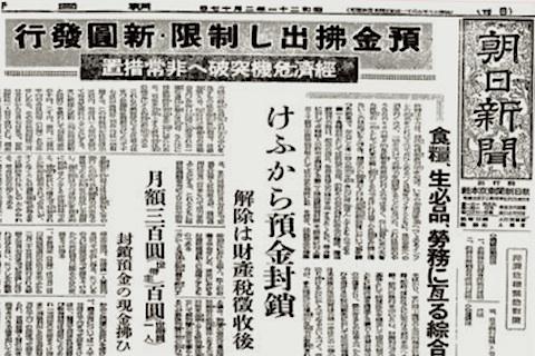 ①【株価暴落】かつて日本は預金封鎖をして国民の預金をぶん取った前科がある!