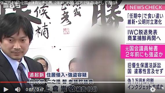 ①【1億円強盗上倉崇敬】4回目逮捕!京都で2700万円強盗!