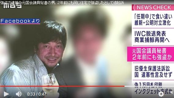 ②【1億円強盗上倉崇敬】4回目逮捕!京都で2700万円強盗!
