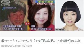 ③【1億円強盗上倉崇敬】4回目逮捕!京都で2700万円強盗!