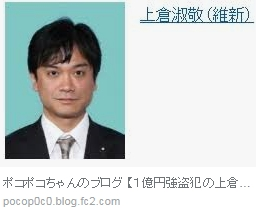 ④【1億円強盗上倉崇敬】4回目逮捕!京都で2700万円強盗!